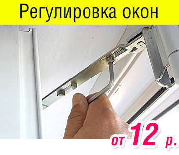 1-1регулировка