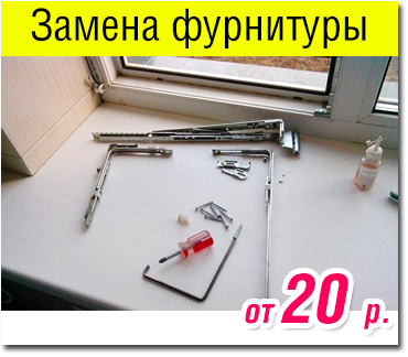 Remont_okon_vitebsk_furnitural