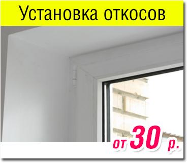 Remont_okon_vitebsk_otkosy