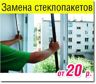 Remont_okon_vitebsk_steklopaket_0