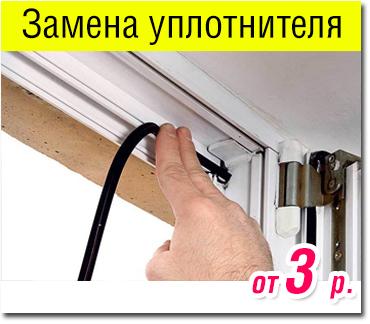 Remont_okon_vitebsk_uplotnitel
